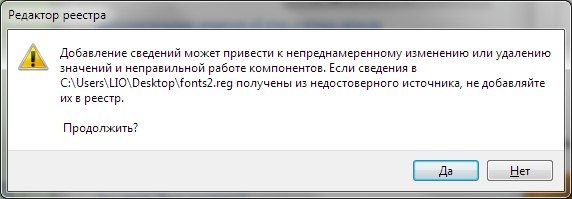 Шрифты Windows 7