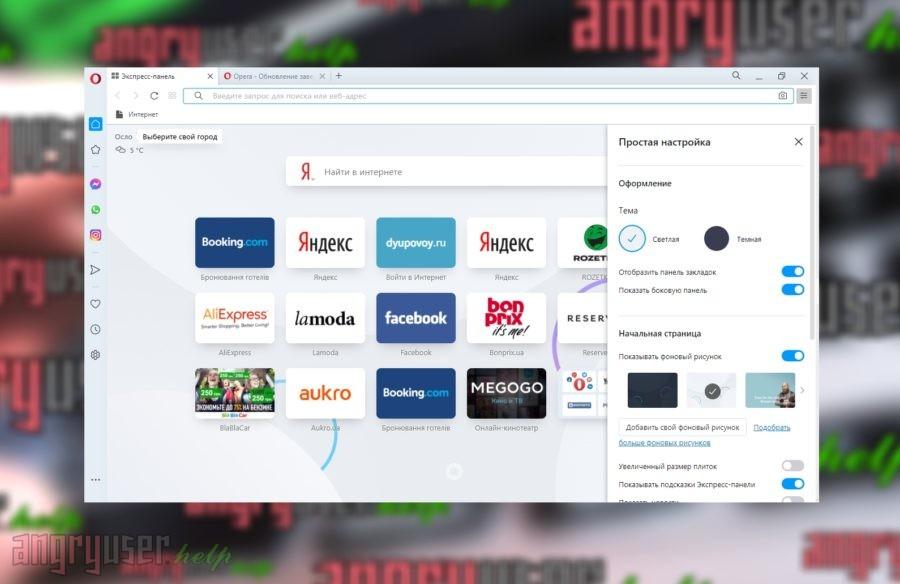 Лучший бесплатный веб-браузер для Windows