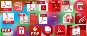 Чтение PDF