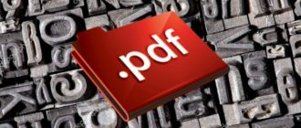 Создание PDF