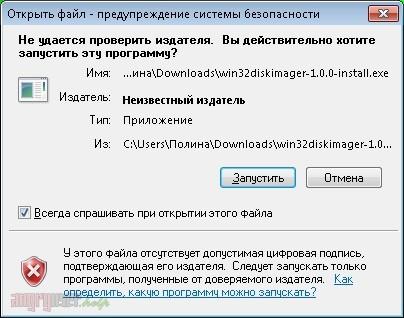 Установка Win32 Disk Imager