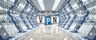 Лучший VPN