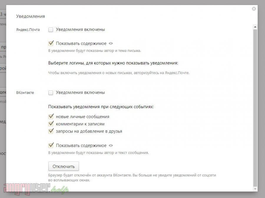 Уведомления Яндекс Почты и Вконтакте