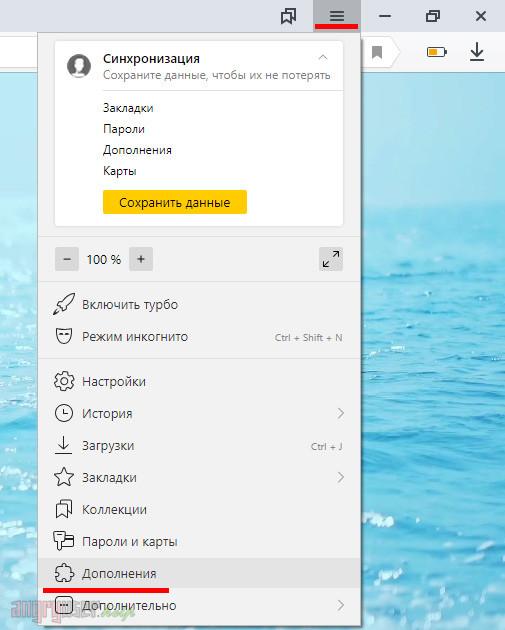 Доступ к расширениям в Яндекс браузере
