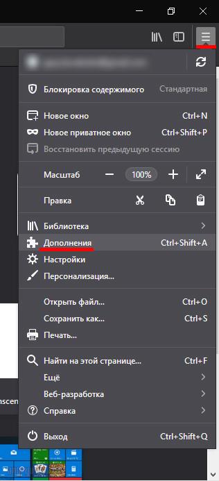 Главное меню Firefox