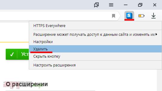 Иконка расширения в Яндекс браузере