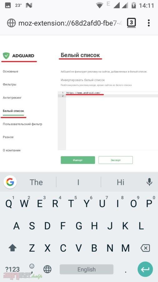 Как отключить блокировщик рекламы в Android -Рисунок 15