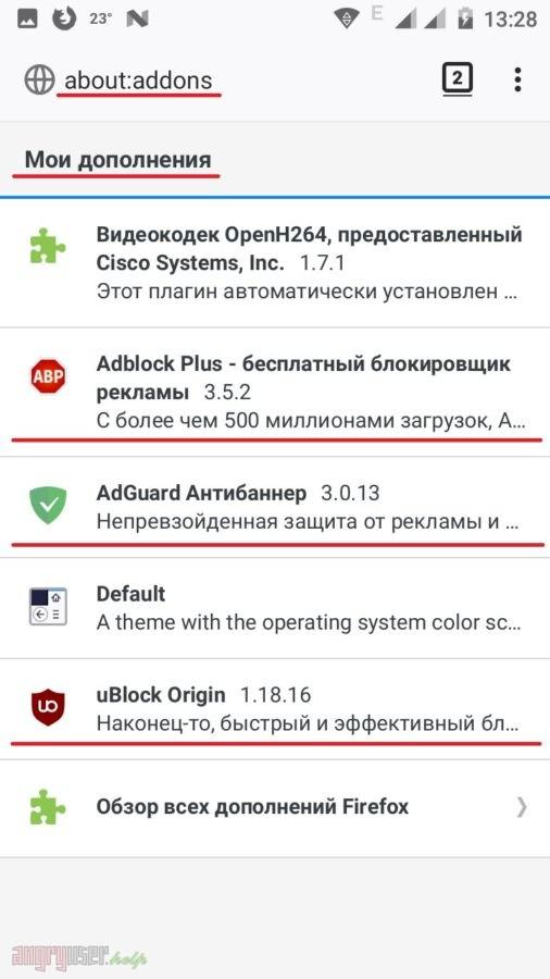 Как отключить блокировщик рекламы в Android -Рисунок 8