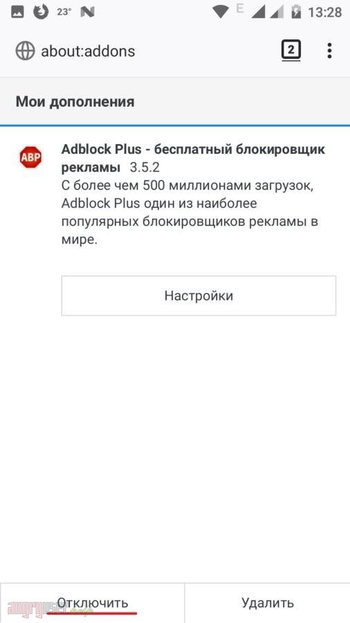 Как отключить блокировщик рекламы в Android -Рисунок 9