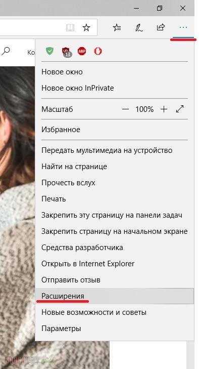 Как отключить блокировщик рекламы в Windows - Рисунок 1