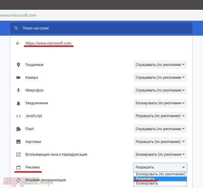 Как отключить блокировщик рекламы в Windows - Рисунок 10