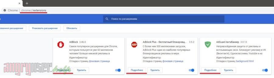 Как отключить блокировщик рекламы в Windows - Рисунок 12