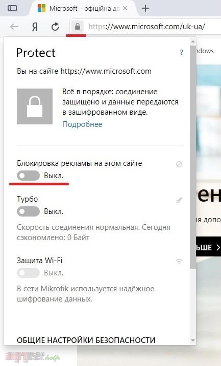 Как отключить блокировщик рекламы в Windows - Рисунок 15