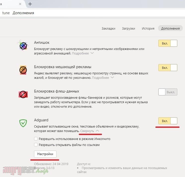 Как отключить блокировщик рекламы в Windows - Рисунок 17