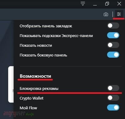 Как отключить блокировщик рекламы в Windows - Рисунок 19