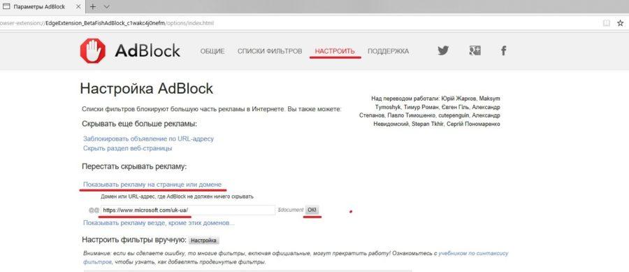 Как отключить блокировщик рекламы в Windows - Рисунок 4