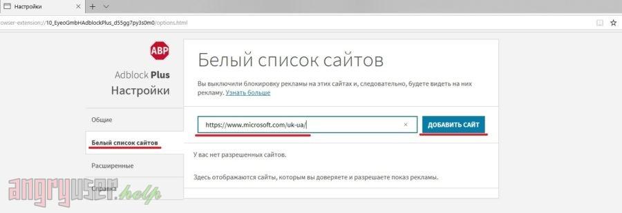 Как отключить блокировщик рекламы в Windows - Рисунок 5
