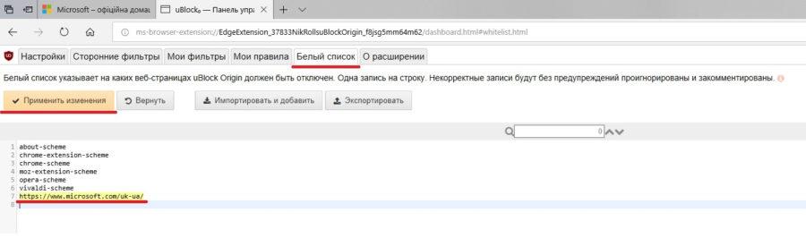 Как отключить блокировщик рекламы в Windows - Рисунок 6