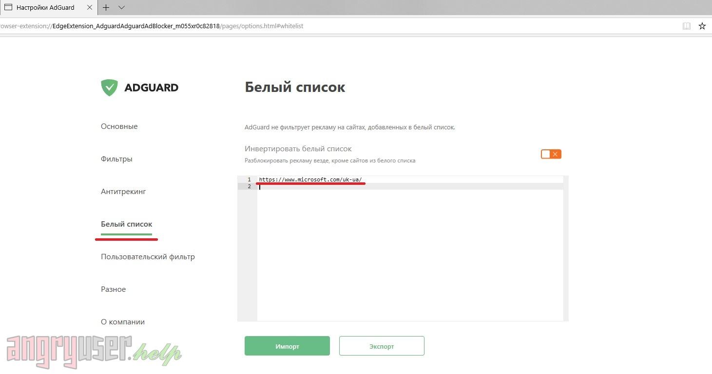 Как отключить блокировщик рекламы в Windows - AngryUser