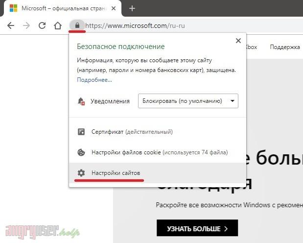 Как отключить блокировщик рекламы в Windows - Рисунок 9