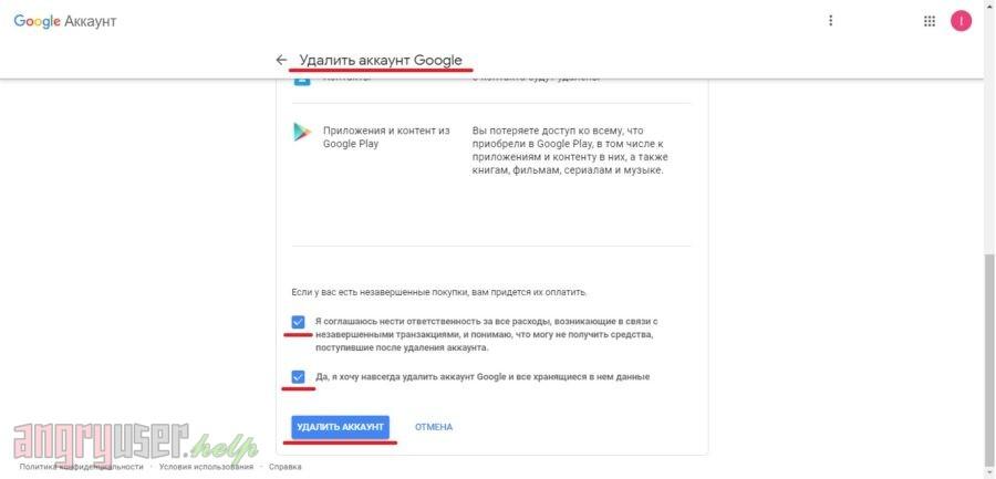 Как удалить аккаунты в ВК, ОК, ФБ, ИГ, Гугл и Твиттер - Рисунок 3