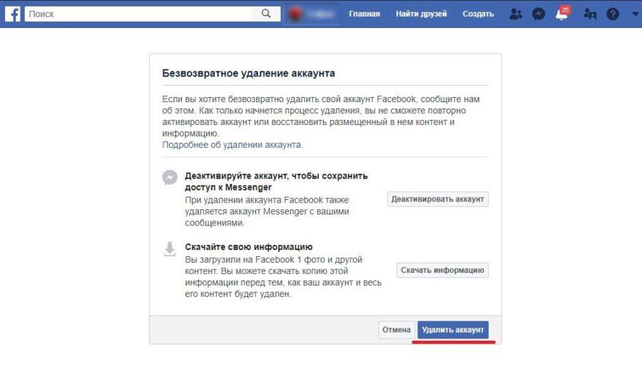 Как удалить аккаунты в ВК, ОК, ФБ, ИГ, Гугл и Твиттер - Рисунок 6