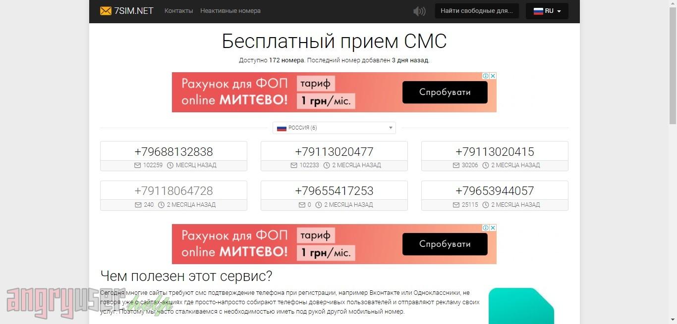 Лучшие бесплатные сервисы для приема SMS - Рисунок 3