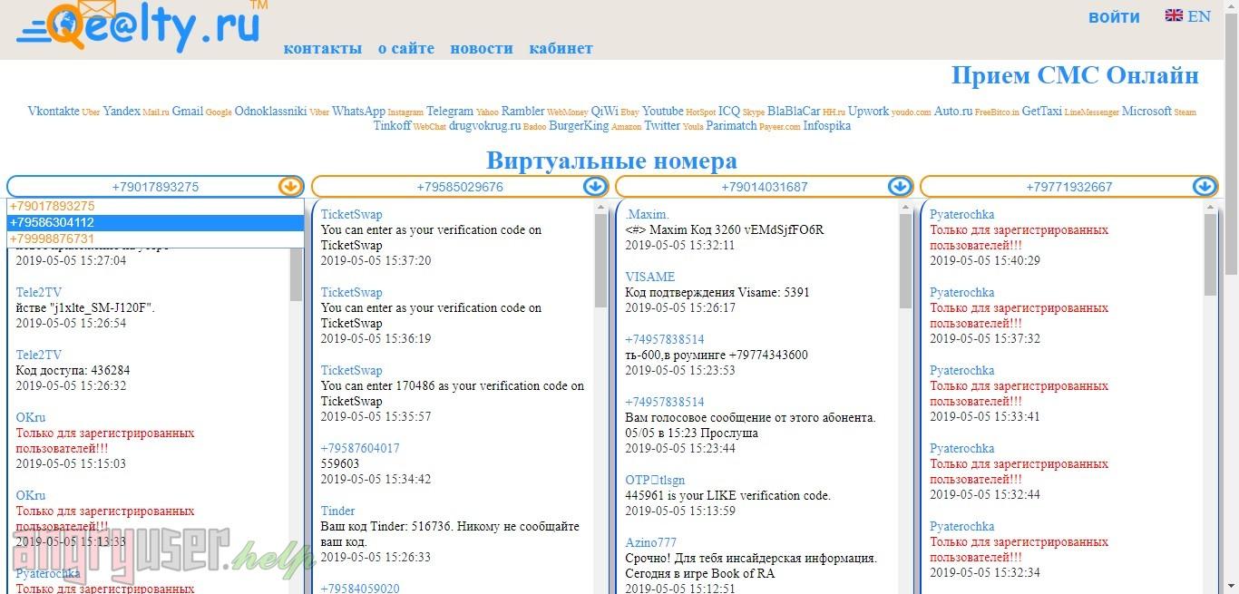Лучшие бесплатные сервисы для приема SMS - Рисунок 4