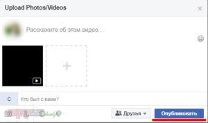 Публикация видеофайла на FB
