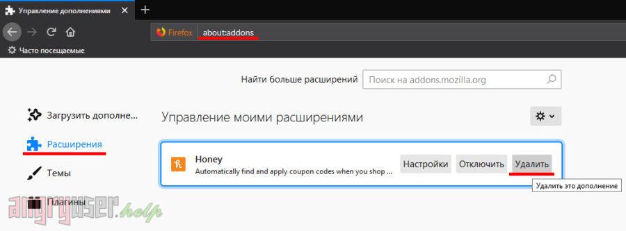 Удалить расширение из меню дополнений в Firefox