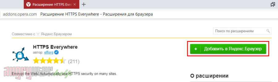 Установка расширения в Яндекс браузере
