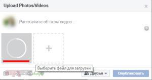 Загрузка видеофайла на FB
