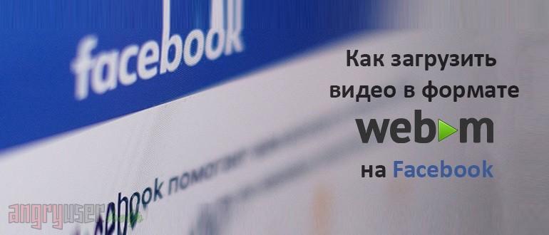 Загрузить WEBM на Facebook