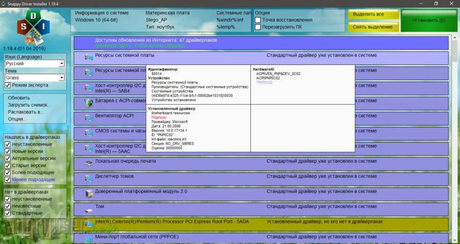 Интерфейс пользователя в Snappy Driver Installer