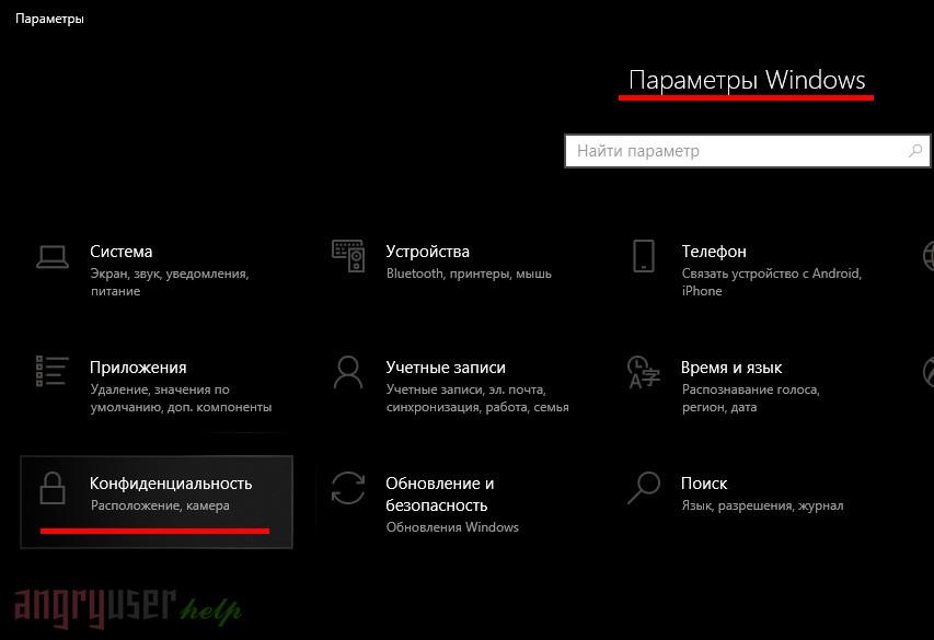 Конфиденциальность Windows