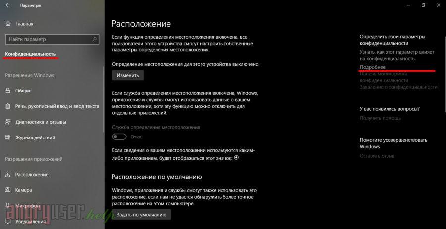 Параметры конфиденциальности Windows