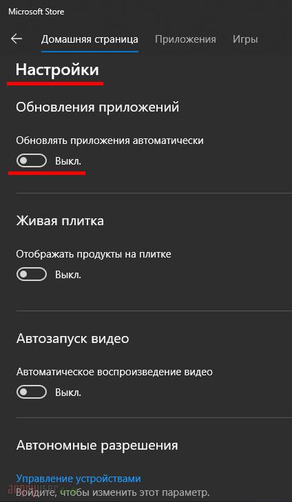Раздел настройки Microsoft Store