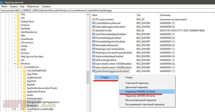 Создание параметра в реестре Windows