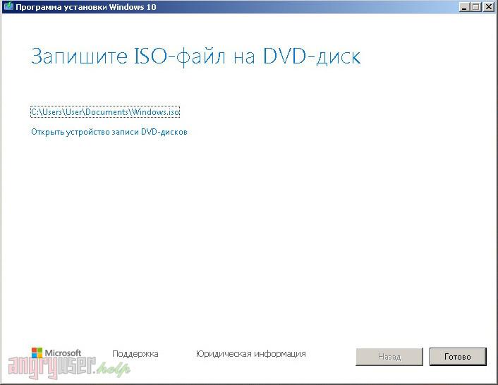 Запись образа на диск