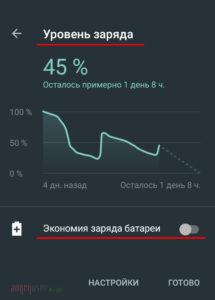 Активация режима энергосбережения на главном экране смартфона 2