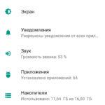 Активация режима энергосбережения в меню настроек смартфона 1