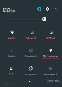 Быстрый доступ к модулям Wi-Fi, Bluetooth, GSM и GPS 1