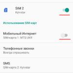 Управление SIM-картами, подключением Bluetooth и GPS 2