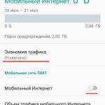 Управление SIM-картами, подключением Bluetooth и GPS 3