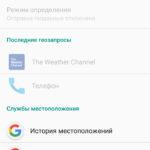 Управление SIM-картами, подключением Bluetooth и GPS 6