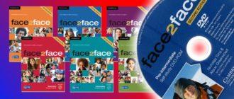 Face2Face на Windows 10