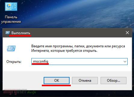 Запуск команды msconfig в ОС Windows