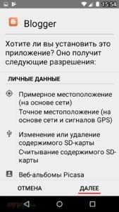 Разрешения приложения
