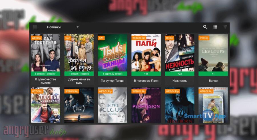 Лучшие бесплатные онлайн кинотеатры для Android TV