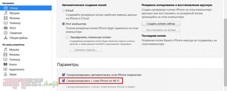 Синхронизация по WiFi